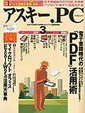 ASCII.PC (アスキードットピーシー) 2011年 03月号 [雑誌]