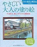 やさしい大人の塗り絵 日本の旅先の風景編