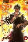 Samurai Deeper Kyo, tome 34