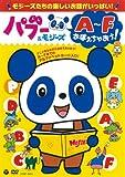 パブー&モジーズ A~Fおぼえちゃおう! [DVD]