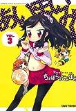 あいまいみー (3) (バンブーコミックス 4コマセレクション)
