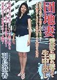 団地妻 愛欲に濡れ続けて生中出し 羽鳥澄香 [DVD] DANT-01