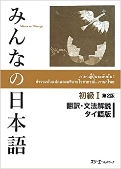 minna no nihongo pdf thai