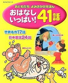 Ohanashi Ippai! 41wa Sekaimeisaku 17wa Nihon Mukashibanashi 24wa (Japanese Edition) Kodansha