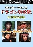 ジャッキー・チェンのドラゴン特攻隊(日本語版) [DVD]