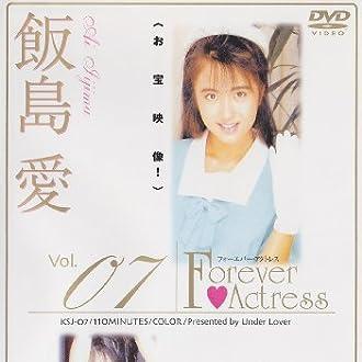 フォーエバー・アクトレス vol.07 飯島愛 永久保存版 [DVD]