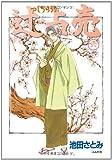 辻占売 (6) (ぶんか社コミックス)