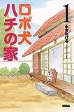 ロボ犬ハチの家 / 永吉 たける のシリーズ情報を見る
