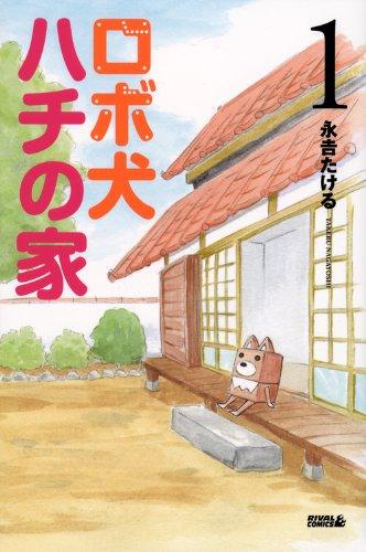 ロボ犬ハチの家(1) (ライバルKC)