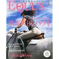 EQUUS 表紙画像