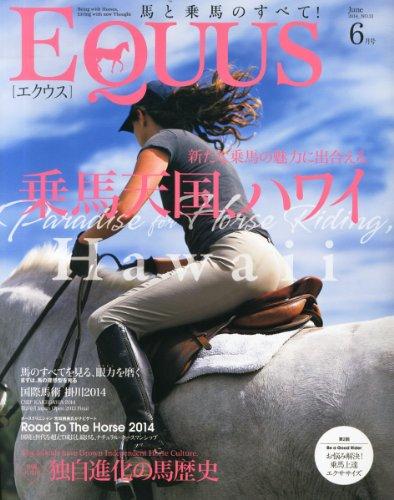 EQUUS(エクウス) 2014年 06月号 [31号]