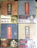 DVDBOX 西遊記
