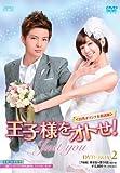 王子様をオトせ!<台湾オリジナル放送版> DVD-BOX2[DVD]