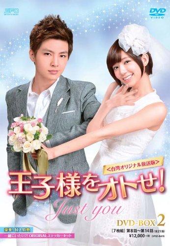 王子様をオトせ! <台湾オリジナル放送版>DVD-BOX2(7枚組)