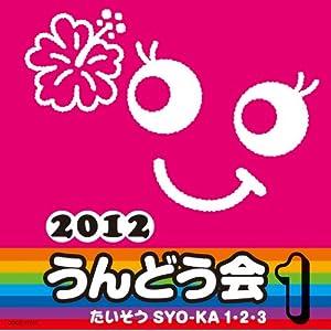 2012 うんどう会 1 たいそう SYO-KA 1・2・3(振付つき)