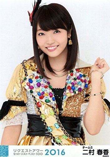 AKB48 公式生写真 グループリクエストアワー 2016 ランダム 【二村春香】