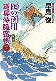 囮の御用: 道具侍隠密帳(二) (光文社時代小説文庫)