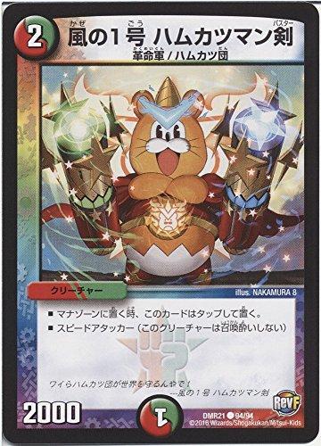 デュエルマスターズ/DMR-21/94/C/風の1号 ハムカツマン剣
