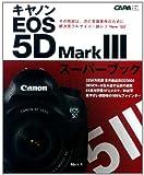 キヤノンEOS 5D Mark 3スーパーブック―新次元フルサイズ一眼レフ (Gakken Camera Mook)