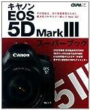 キヤノンEOS5D Mark?スーパーブック (学研カメラムック)
