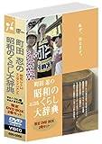 町田忍の 昭和のくらし大辞典 DVDボックス