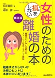 女性のための損をしない離婚の本