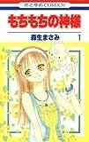 もちもちの神様 1 (花とゆめコミックス)