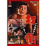 打倒 ノックダウン  NYK-815 [DVD]