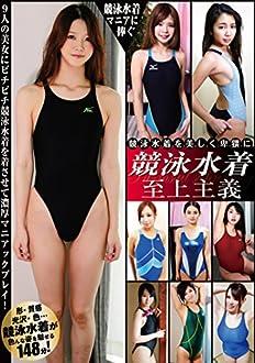競泳水着至上主義 OKZC-001 [DVD]