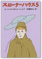スローターハウス5 (ハヤカワ文庫 SF 302)