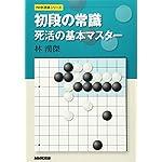 初段の常識 死活の基本マスター (NHK囲碁シリーズ)