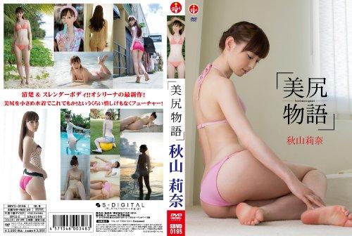 秋山莉奈 美尻物語 [DVD]