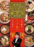 ラーメン王・石神秀幸のラーメン鑑定団 完全版 (小学館C&LMOOK)