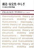 構造・安定性・ゆらぎ―その熱力学的理論