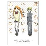 ぼくらのへんたい 5 (リュウコミックス)