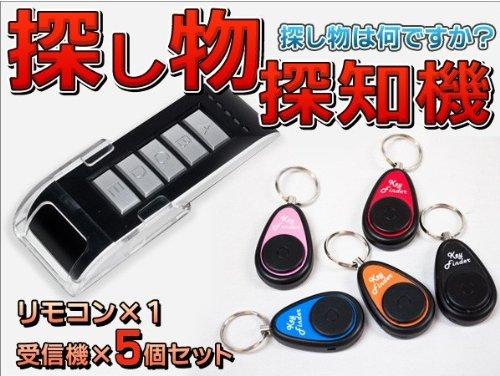 [Firestar] 年末セール キャンペン中 鍵・携帯・リモコン 「あれ~何処いったかなぁ」 そんな時ボタン一つで大事なものを発見!探し物発見器 FS-KF5