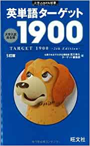 Tay 1900 edition English word target (University JUKEN Books) (2011