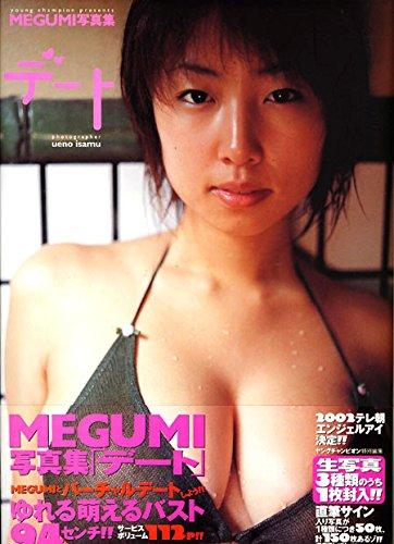 デート - MEGUMI写真集