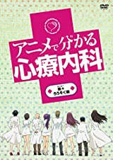 「アニメで分かる心療内科」DVD第2巻・熱々ろうそく編7月リリース