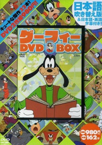 グーフィー DVD BOX (DVD付)