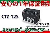 保証付高品質バイクバッテリー CTZ12SYTZ12S
