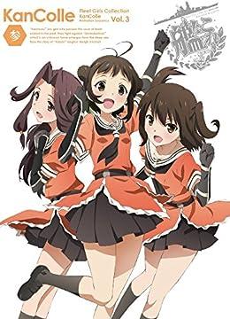 艦隊これくしょん –艦これ- 第3巻 限定版 [Blu-ray]