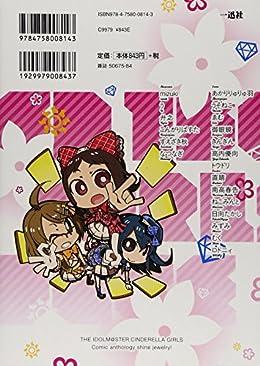 アイドルマスターシンデレラガールズコミックアンソロジーshine jewelry (IDコミックス DNAメディアコミックス)
