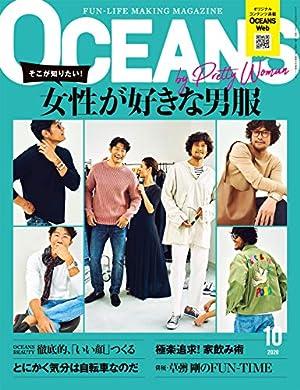 OCEANS 2020年10月号 [雑誌]