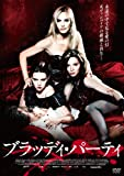 ブラッディ・パーティ [DVD]