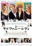 マイ・ファニー・レディ Blu-ray