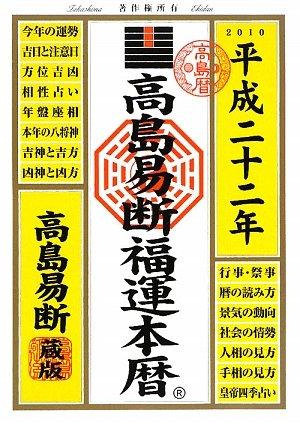 高島易断福運本暦〈平成22年〉