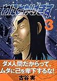 わにとかげぎす 3 (ヤングマガジンコミックス)