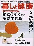 暮しと健康 2007年 02月号 [雑誌]