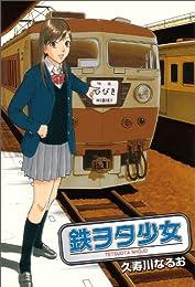 鉄ヲタ少女 (ビームコミックス) (BEAM COMIX)